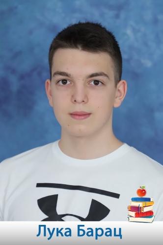 Лука Барац