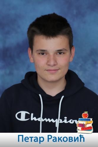Петар Раковић